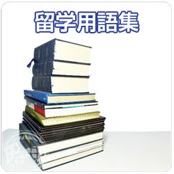 留学用語集
