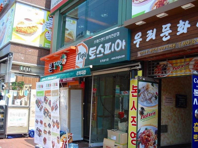 韓国の語学学校 慶熙大学の画像