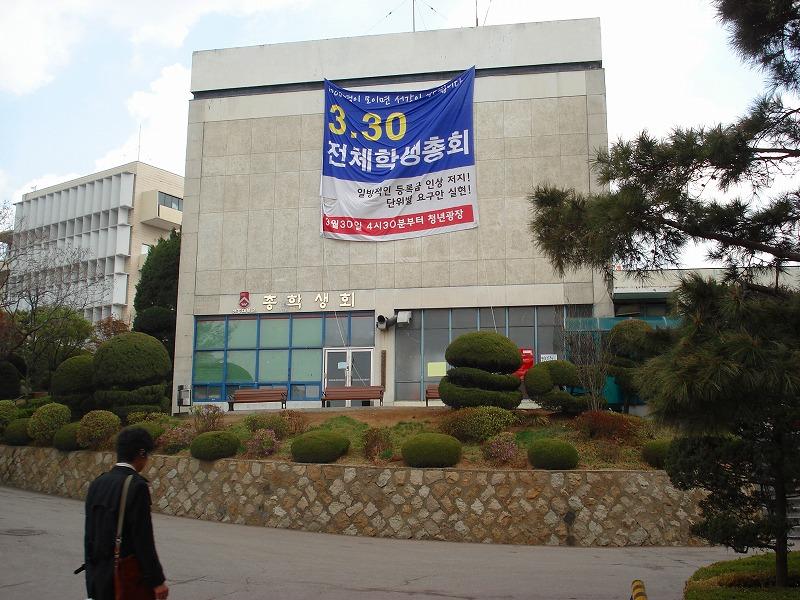 韓国の語学学校 西江大学の画像