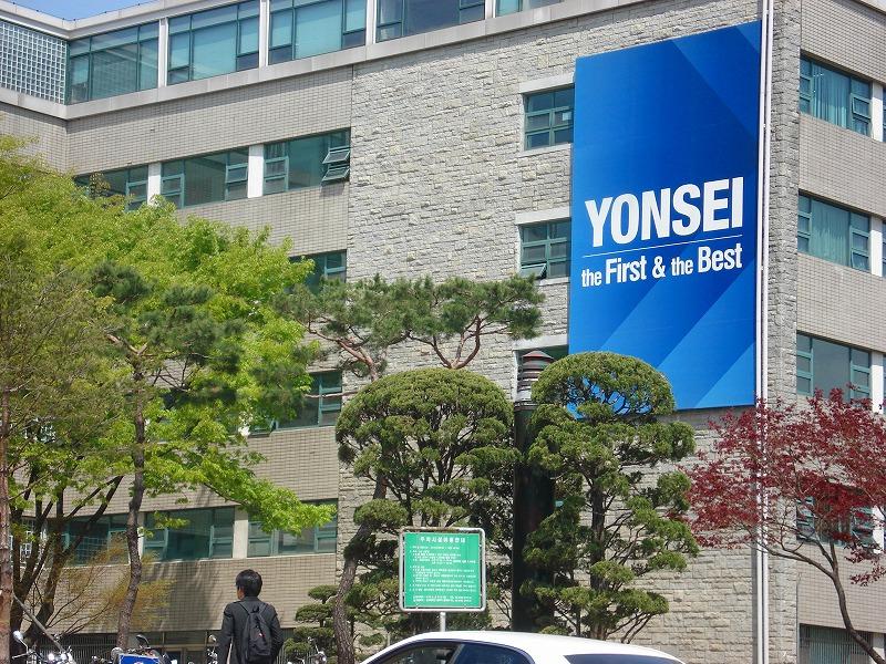 韓国の語学学校 延世大学の画像