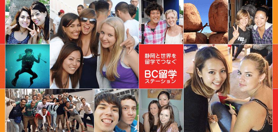 静岡と世界を繋ぐ BC留学ステーション