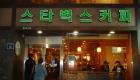 ソウル 韓国 画像